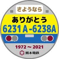 10月24日熊本電鉄「6231A・6238A号車引退イベント」開催