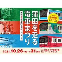 10月26日〜31日東急プラザ蒲田で「蒲田を走る電車まつり」開催