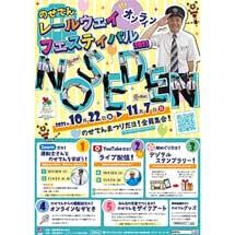 10月22日〜11月7日「のせでんレールウェイフェスティバル オンライン2021」開催