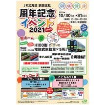 10月30日・31日JR北海道,釧路駅で「周年記念イベント2021 part2」開催