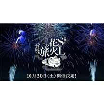 10月30日大井川鐵道で「大井川SL花火の旅~SLかわね花火路号~」特別運転