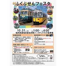 10月31日福井鉄道「ふくぶせんフェスタ」開催