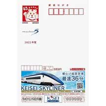 「広告付年賀葉書【京成電鉄】」発売