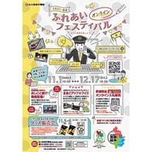11月1日〜12月17日「2021北急ふれあいフェスティバル オンライン」開催