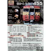 えちごトキめき鉄道,「朝から夕まで455」コース11月・12月分を発売
