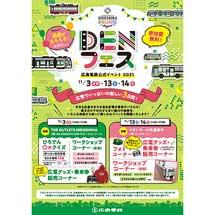 11月3日/11月13日・14日広島電鉄公式イベント「DENフェス」を開催