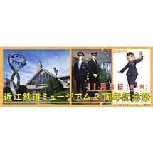 11月3日「近江鉄道ミュージアム2周年記念祭」開催