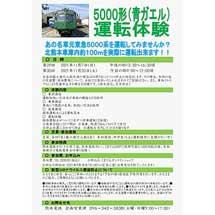 11月7日・20日熊本電鉄「第29回・第30回 5000形(通称:青ガエル)運転体験」開催