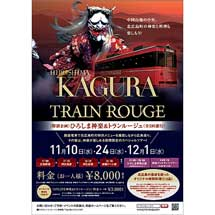 11月10日・24日/12月1日広島電鉄,特別企画「HIROSHIMA KAGURA×TRAIN ROUGE」実施
