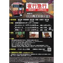 11月20日えちごトキめき鉄道,455系・413系「観光急行」を使用した「夜行急行」を運転
