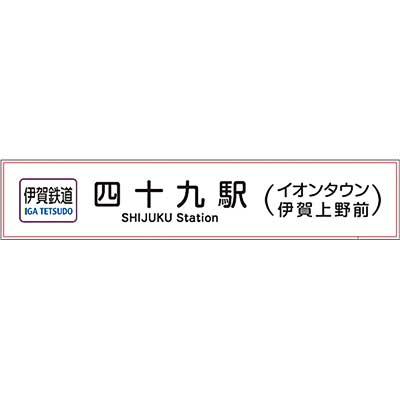 イオン タウン 伊賀 上野