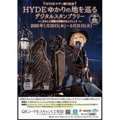 1月29日〜3月31日 南海,「HYDEゆかりの地を巡るデジタルスタンプラリー ~#なんて素敵な和歌山なんでしょう~」開催